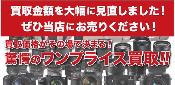 マップカメラ カメラ 買い取り