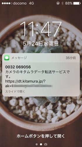 スマホ転送サービス キタムラ