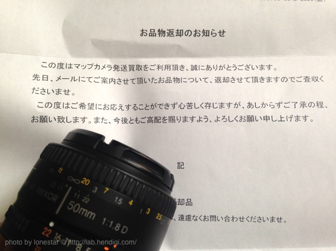 マップカメラ 買取 キャンセル