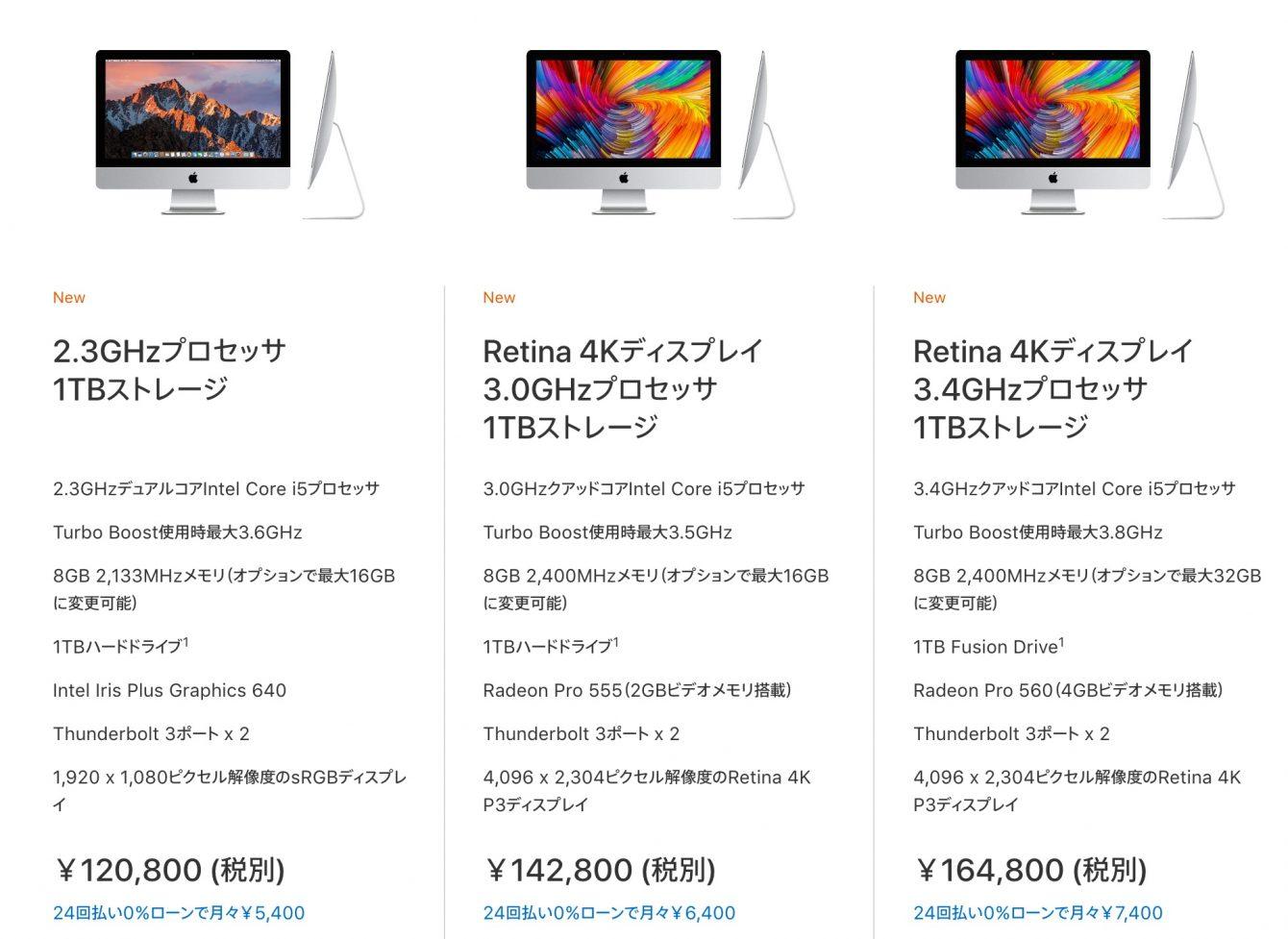 新型iMac