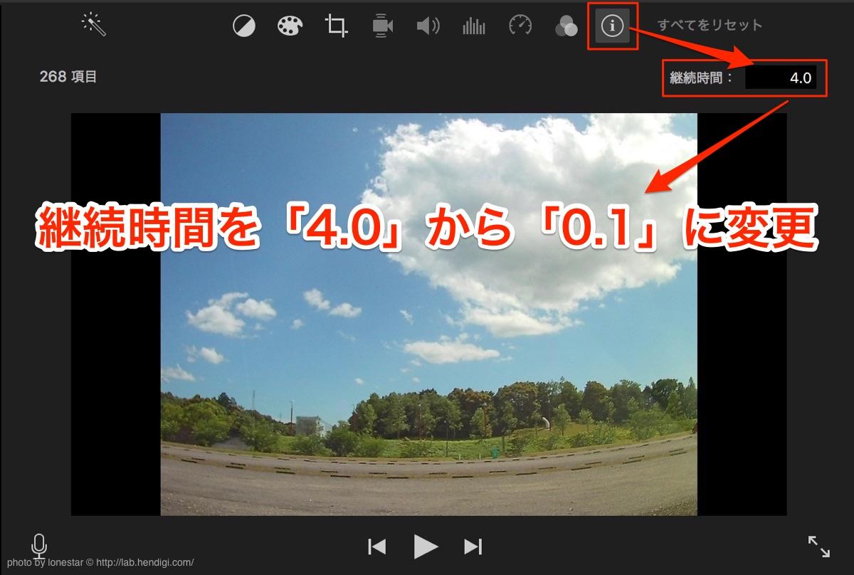 iMovie タイムラプス