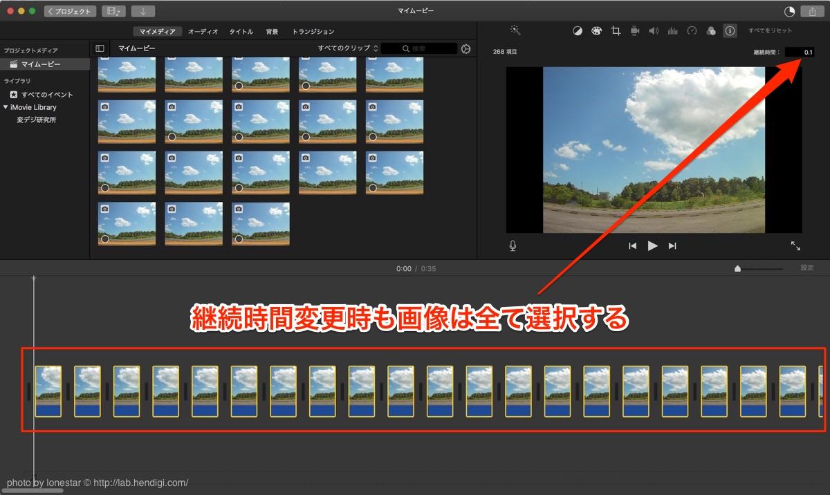タイムラプス iMovie