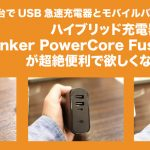 PowerCore Fusion 5000