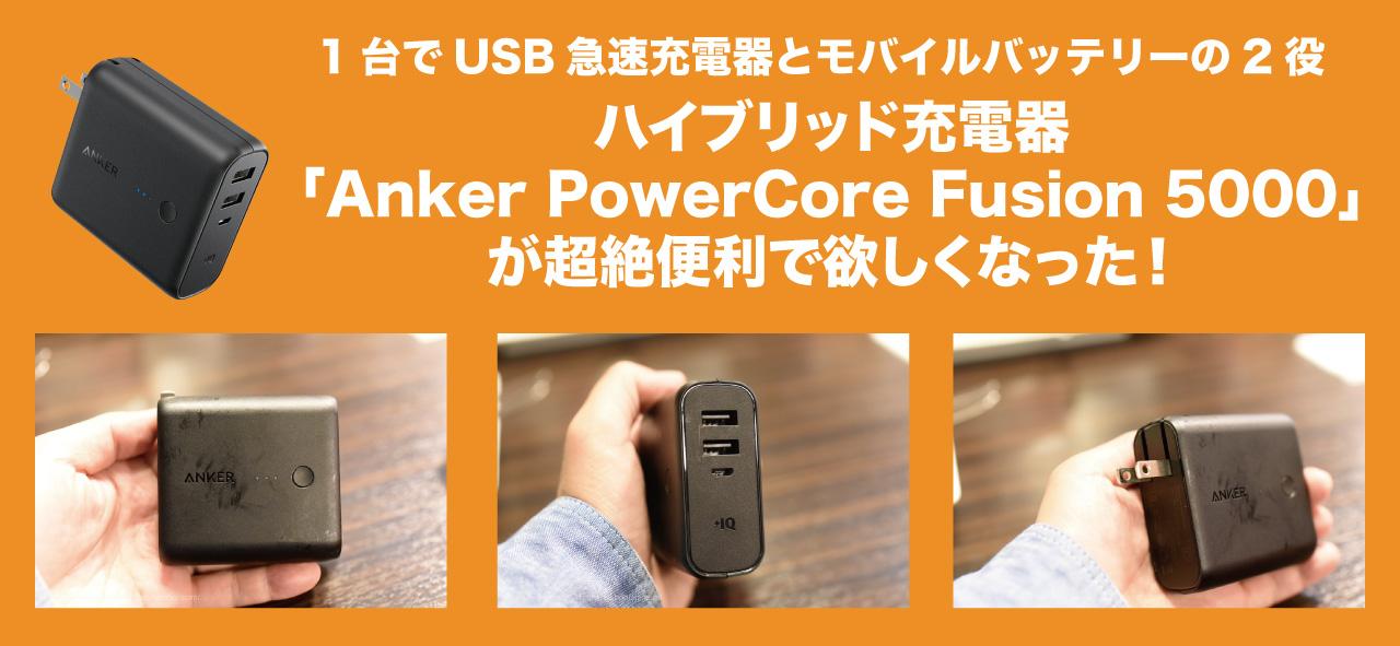 PowerCore Fusion 5000