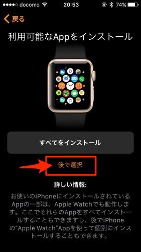 Apple Watch レビュー
