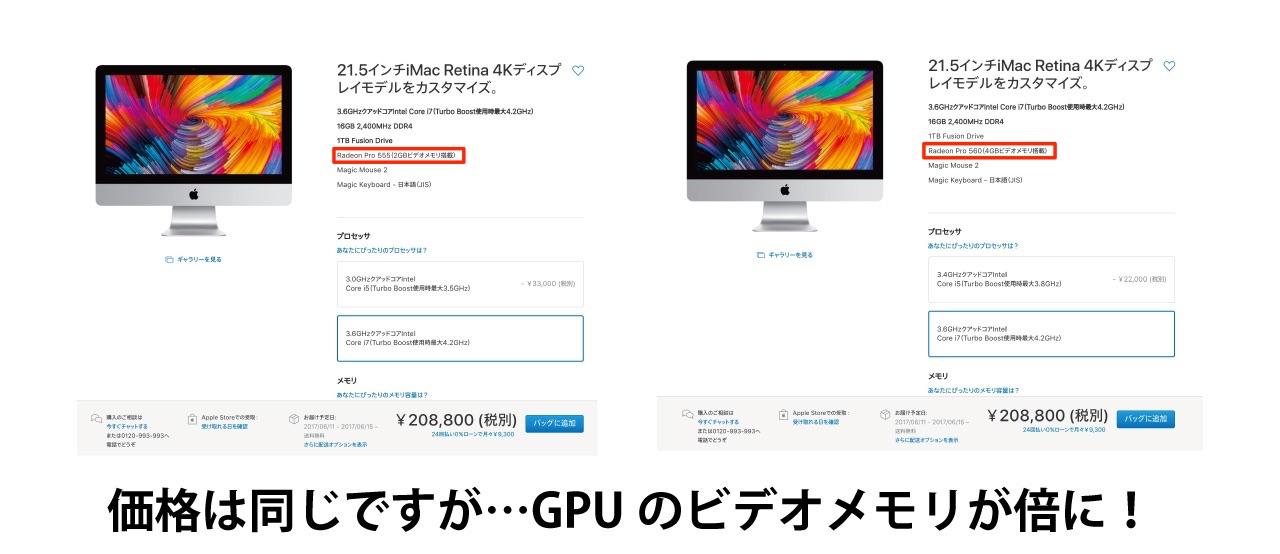 新型iMac 21.5インチ