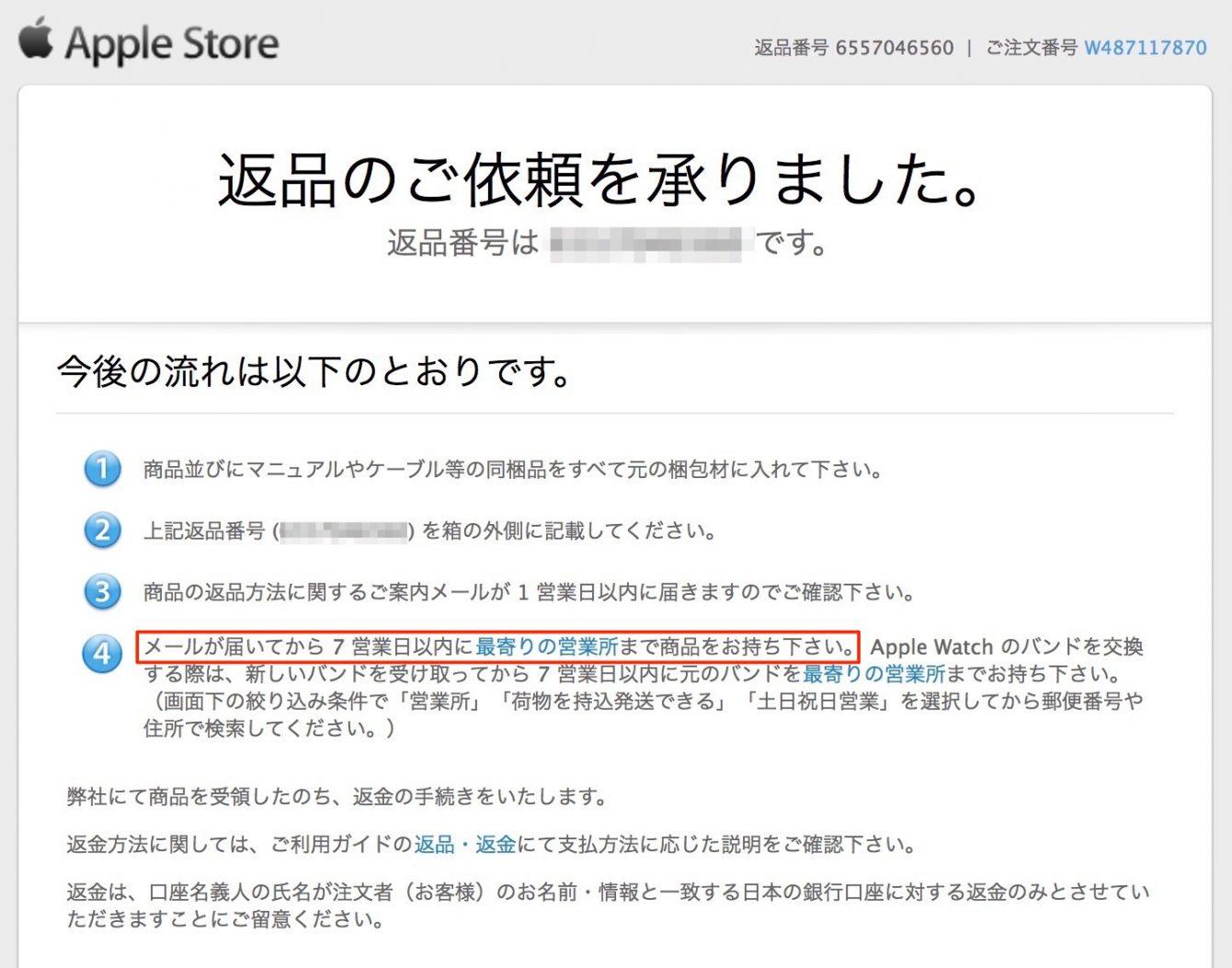 iMac 返品
