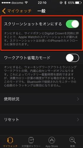 Apple Watch スクリーンショット 設定