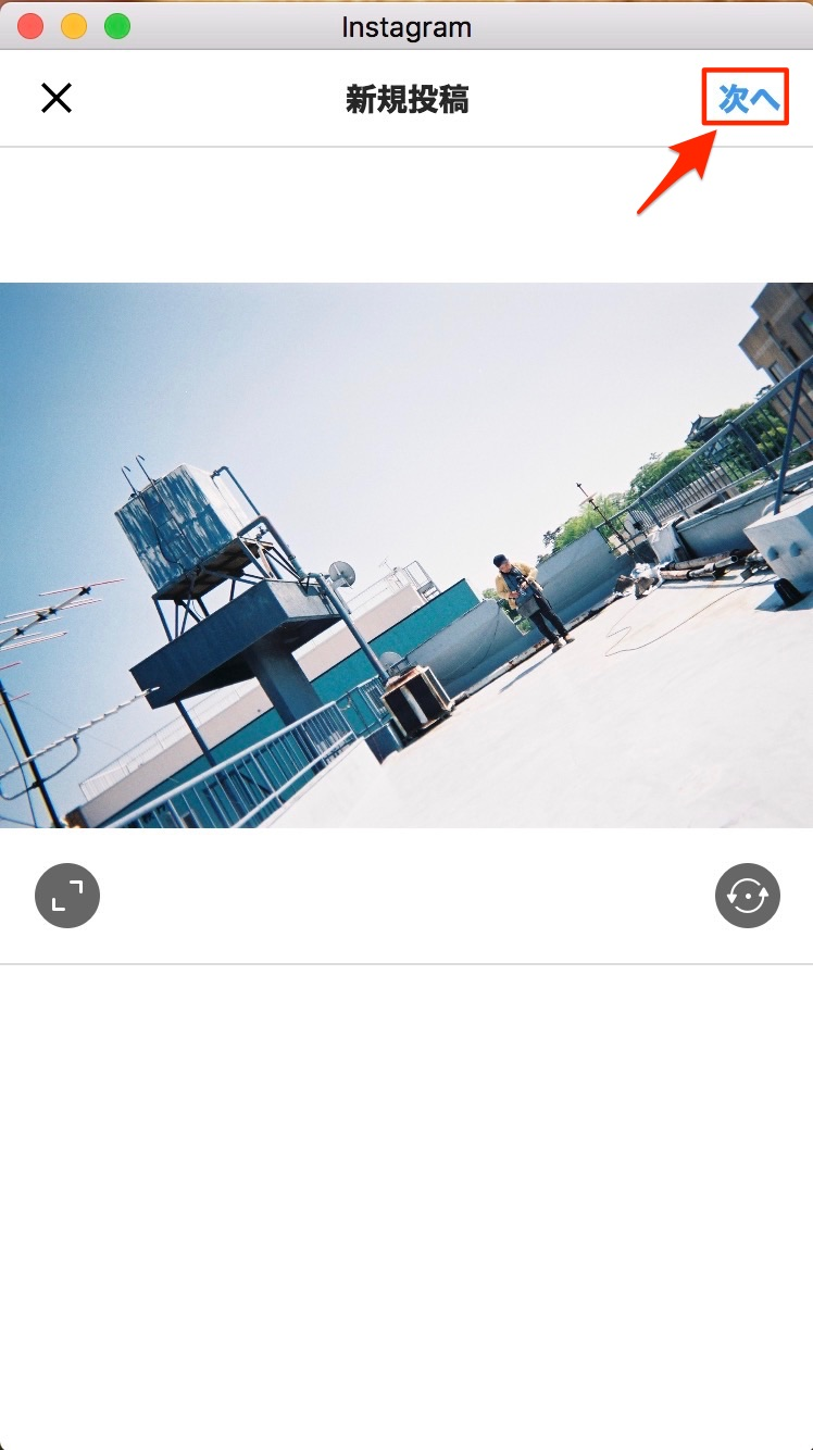 Instagram Mac アップロード