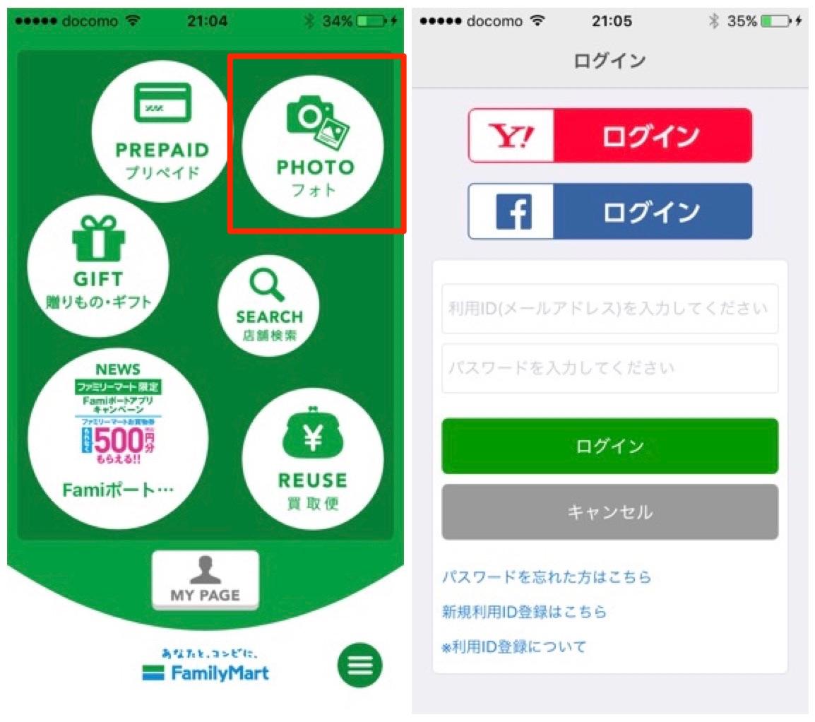 Famiポート アプリ