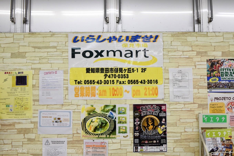 フォックスマート