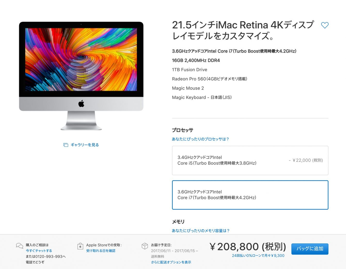 新型iMac 比較