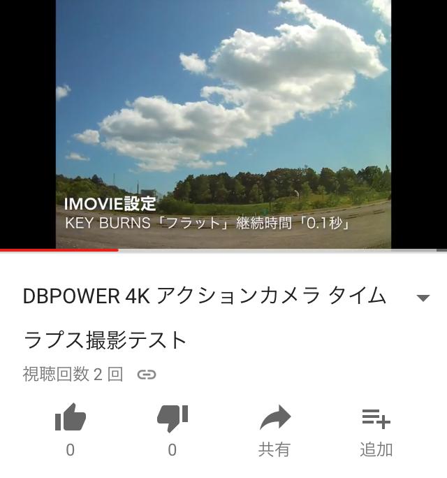 DBPOWER タイムラプス