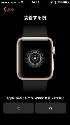 Apple Watch ペアリング