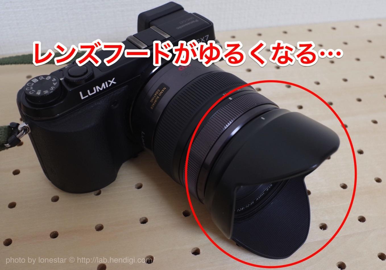 12-35mm F2.8 レンズフード