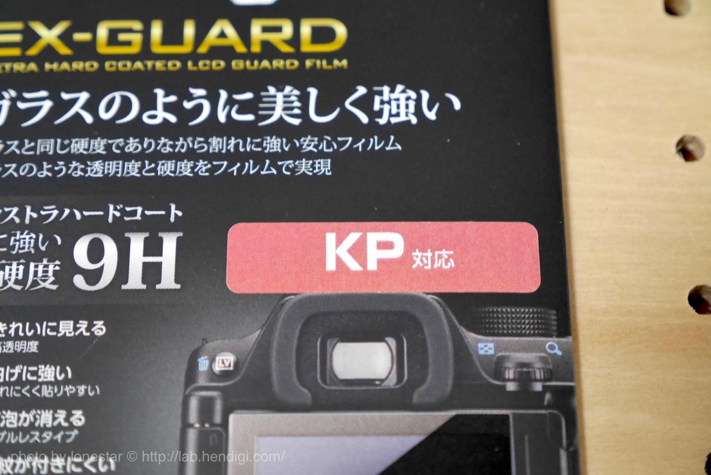K-P 液晶保護フィルム