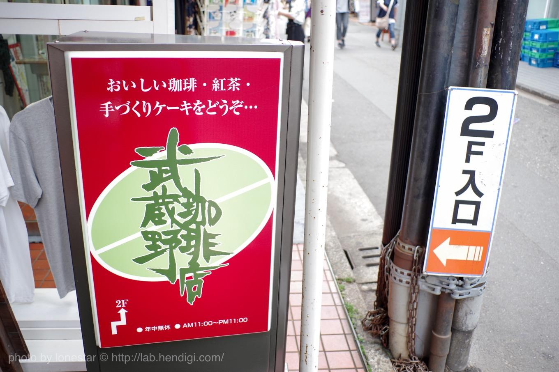 武蔵野珈琲店