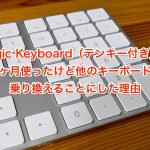 magic-keyboard-with-numeric-keypad