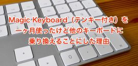 Magic Keyboard(テンキー付き)を一ヶ月使ったけど他のキーボードに乗り換えることにした理由