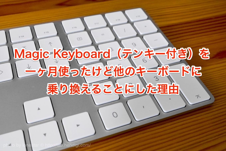 magic-keyboard-with-numeric-keypad