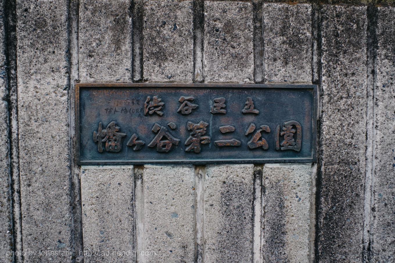 火花 ロケ地 公園