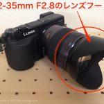 LUMIX G X VARIO 12-35mm F2.8のレンズフード