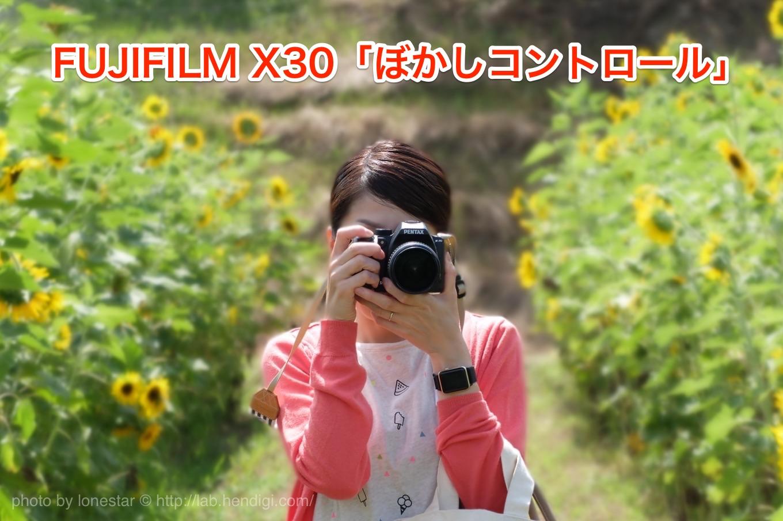 FUJIFILM X30 アドバンストモード
