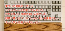 東プレREALFORCE(リアルフォース)91Uレビュー!さすが高級キーボード!Macの設定〜パームレスト