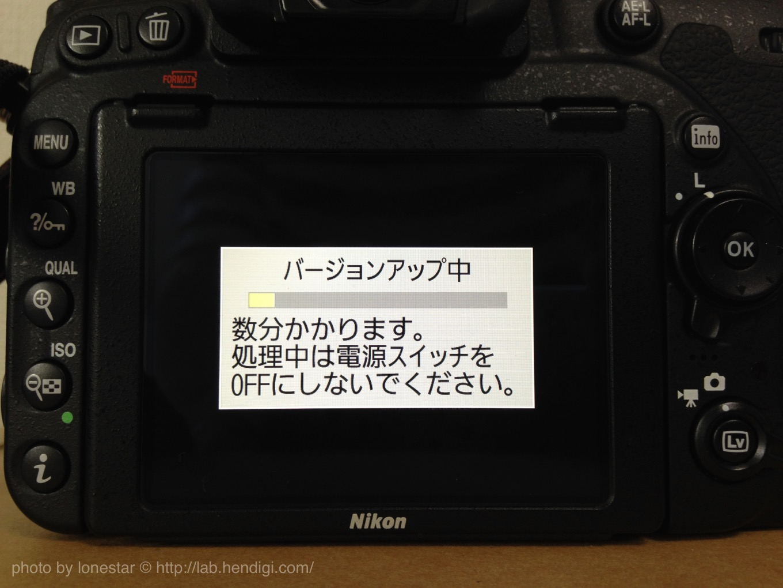 D750 バージョンアップ