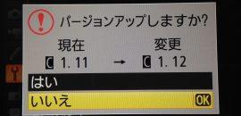 Nikon D750のファームウェアをVer.1.12にアップデートしました。