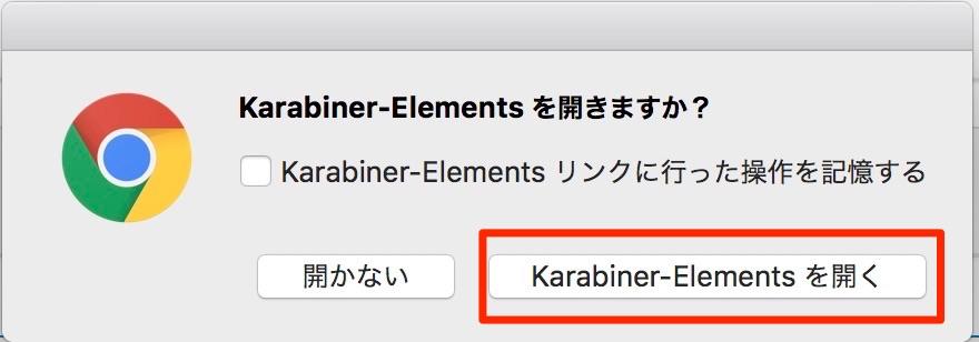 Karabiner Elements 日本語環境向けの設定