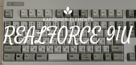 東プレ Realforce キーボードをMacで使う設定「Karabiner-Elements」mac OS Sierra編