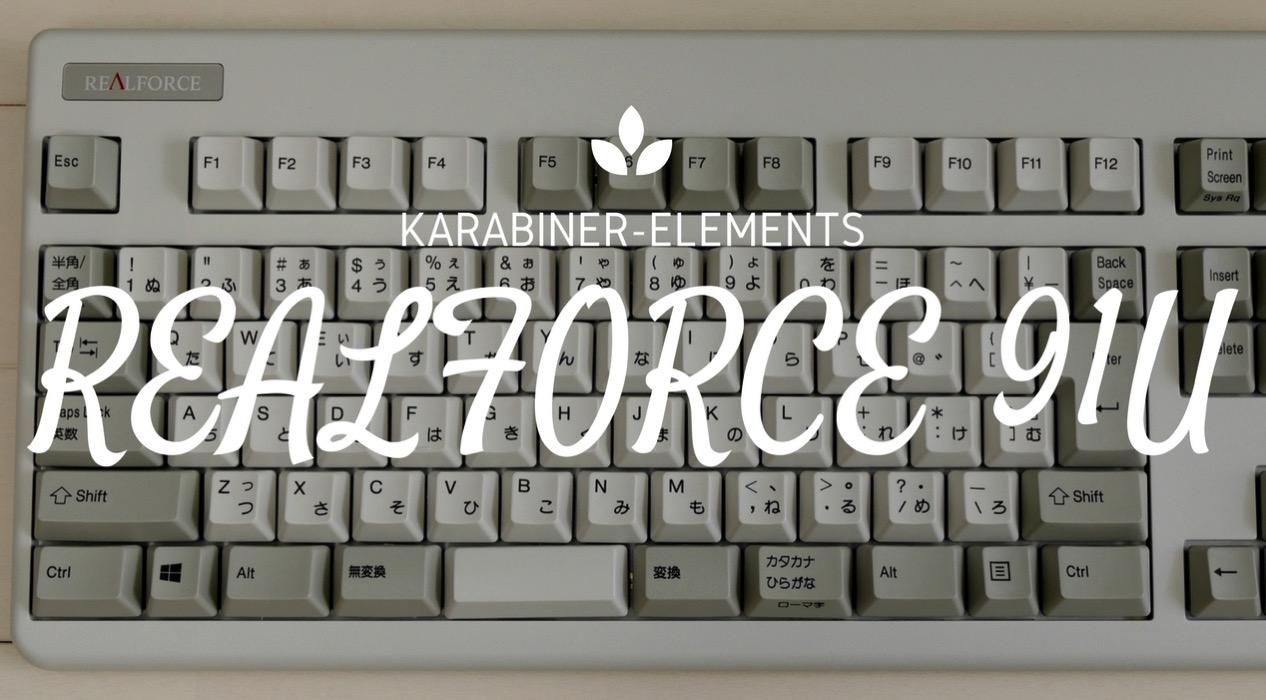 Realforce 91U Mac