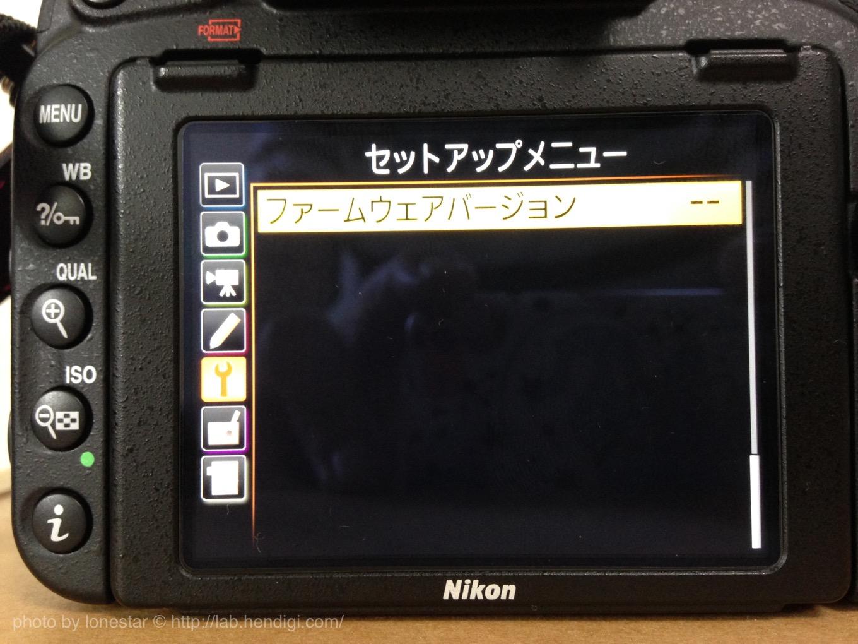 D750 ファームウェアアップデート