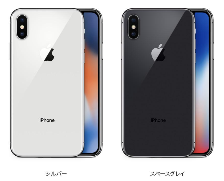 iPhoneX 価格