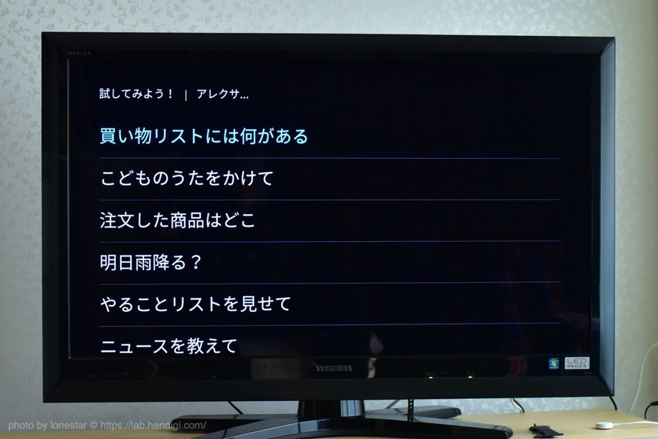 Fire TV Stick アレクサ