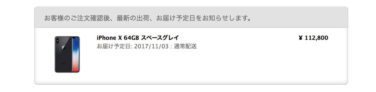 iPhone X 予約