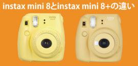 【チェキ】instax mini 8とinstax mini 8プラスの違い