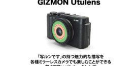 写ルンですのレンズを再利用したパンケーキレンズ「GIZMON Utulens」が発売に!