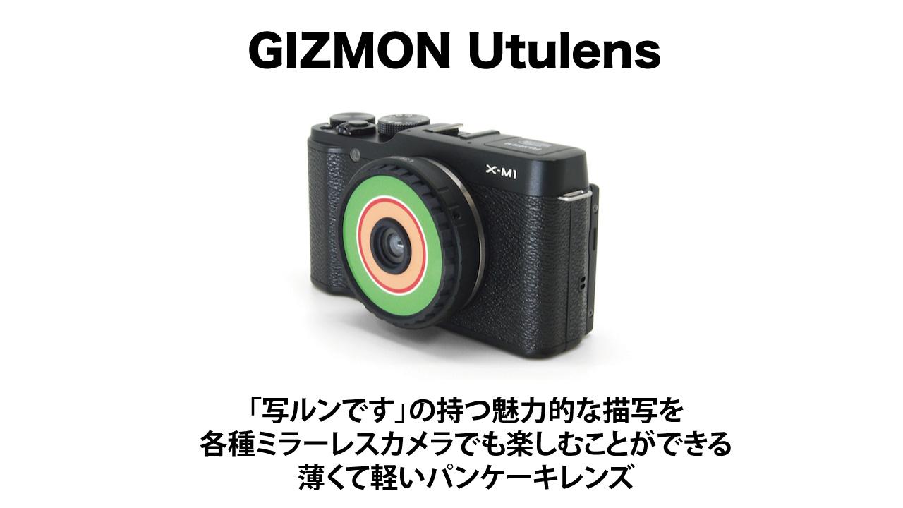 GIZMON Utulens