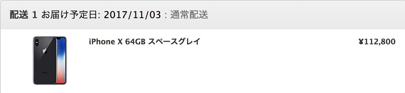 iPhone X 予約 発売日