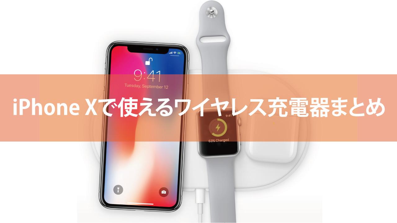 iPhone Xで使えるワイヤレス充電器まとめ