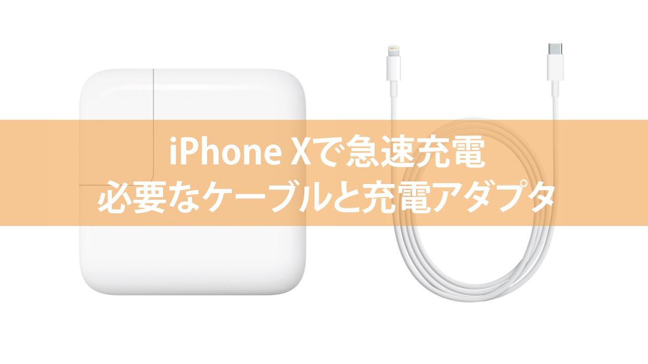 iPhone X 急速充電器