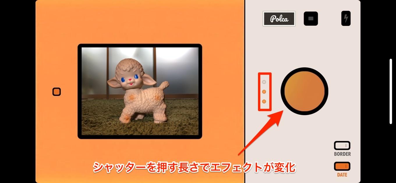 ポルカ カメラ アプリ