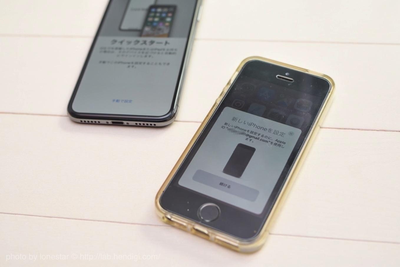 iPhone X クイックスタート