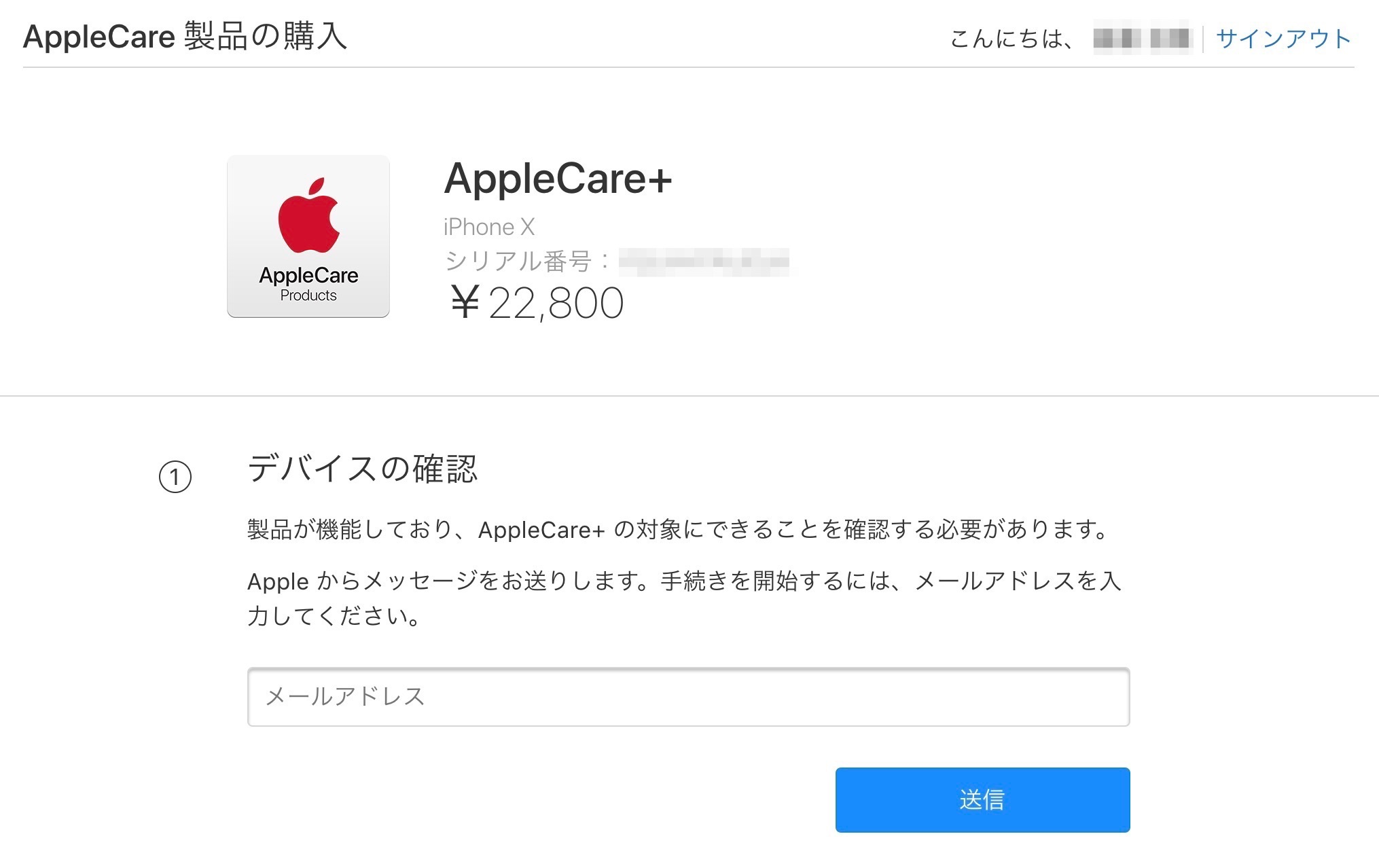 AppleCare+ デバイスの確認