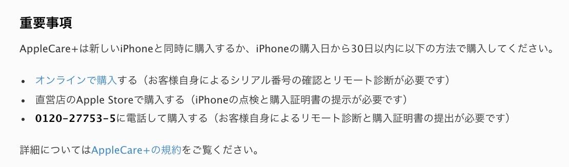 AppleCare+ 購入方法