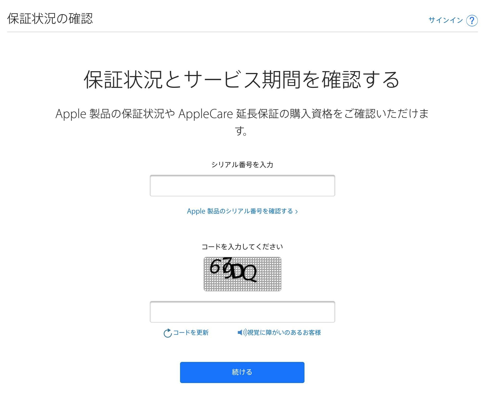 アップルケア iPhone X