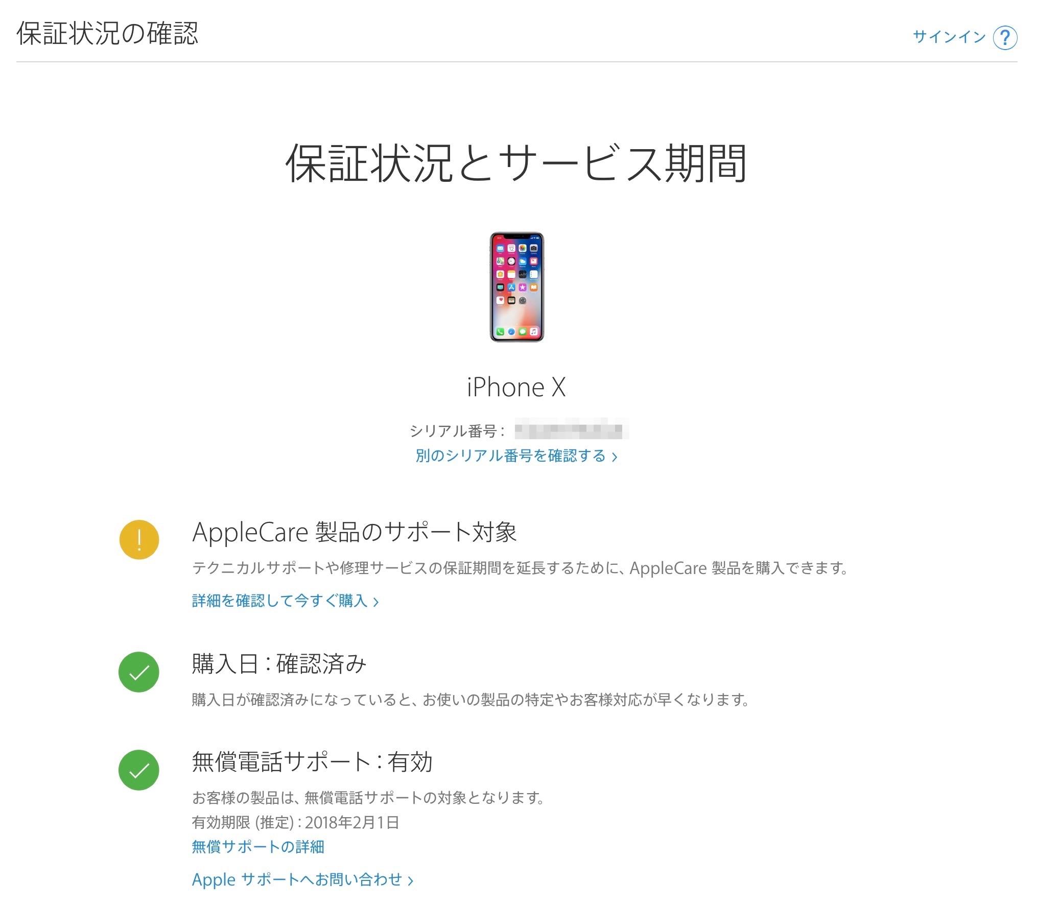 iPhone X 保証