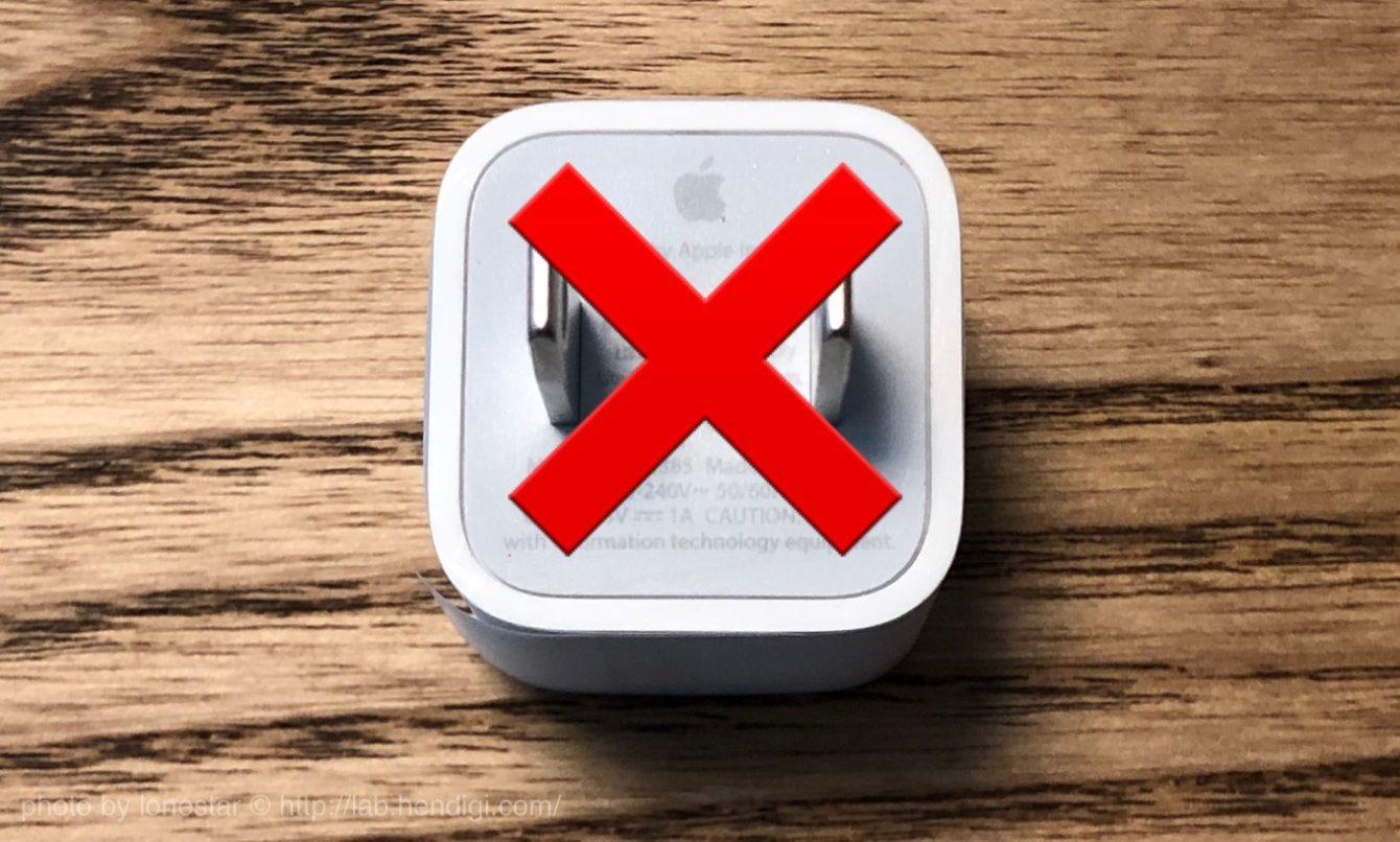 iPhone X 急速充電 出来ない